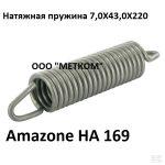 Amazone НА169