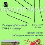 Граблина ГРН-471.01.601