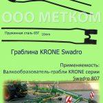 Граблина Krone 200428390