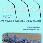Зуб пружинный БПШ 10.12.00.601