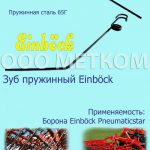 Einbоck