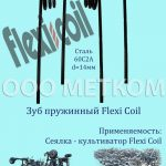 Flexi-Coil 90081C