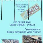 Gates 14001R