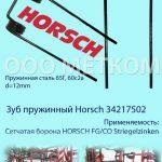 Horsch 34217502