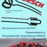 Horsch 00430507