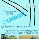 Lemken 3538802