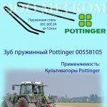 Pottinger 00558105