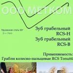 Tonutti RCS-В