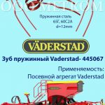 Vaderstad 445067
