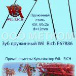 Wil Rich Р67886